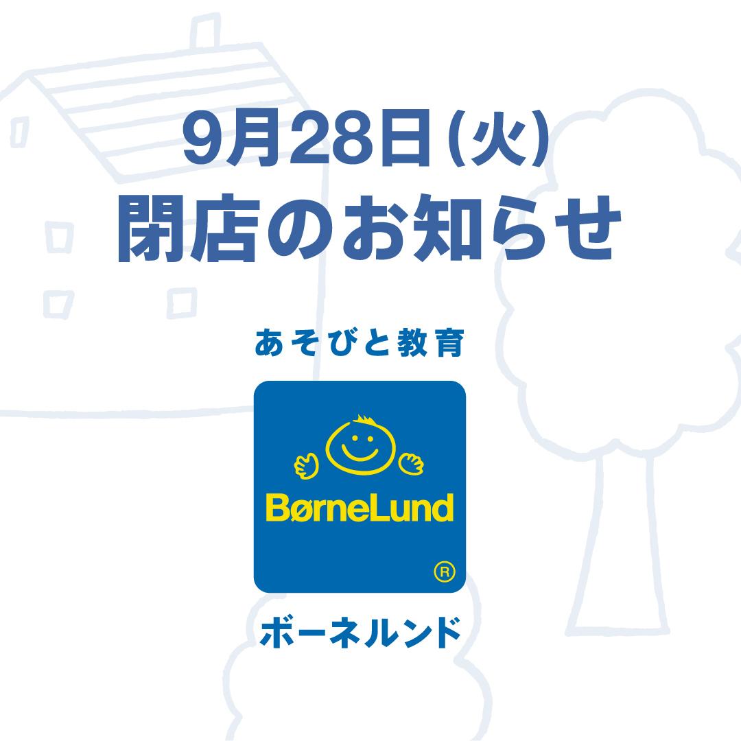 渋谷・東急本店 閉店のお知らせ