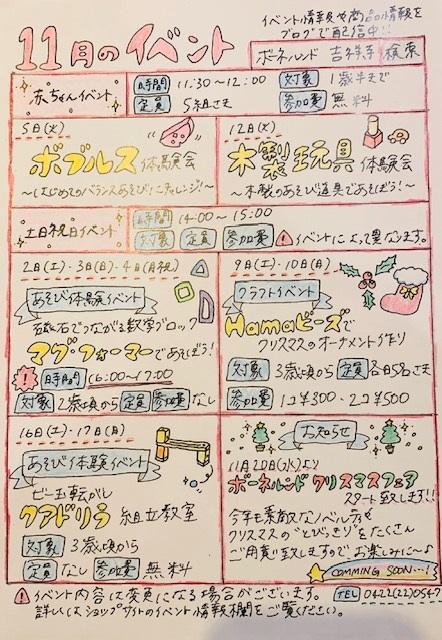 【告知】11月イベント開催のお知らせ