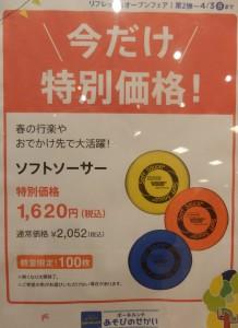 リニューアルオープンフェア開催中!!
