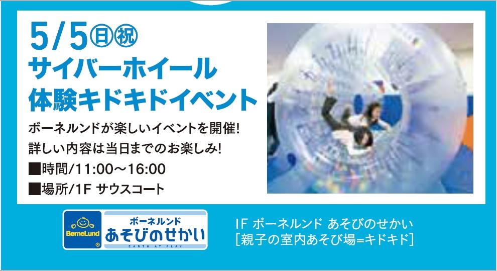 【5/5(日)】出張キドキド!