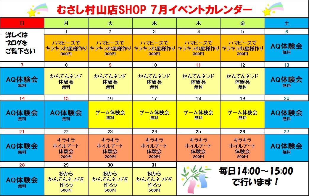 【毎日開催】7月ショップイベント