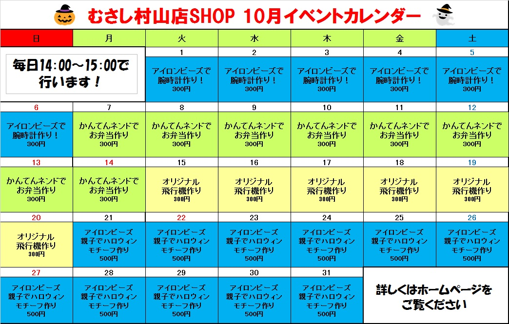 10月SHOPカレンダー