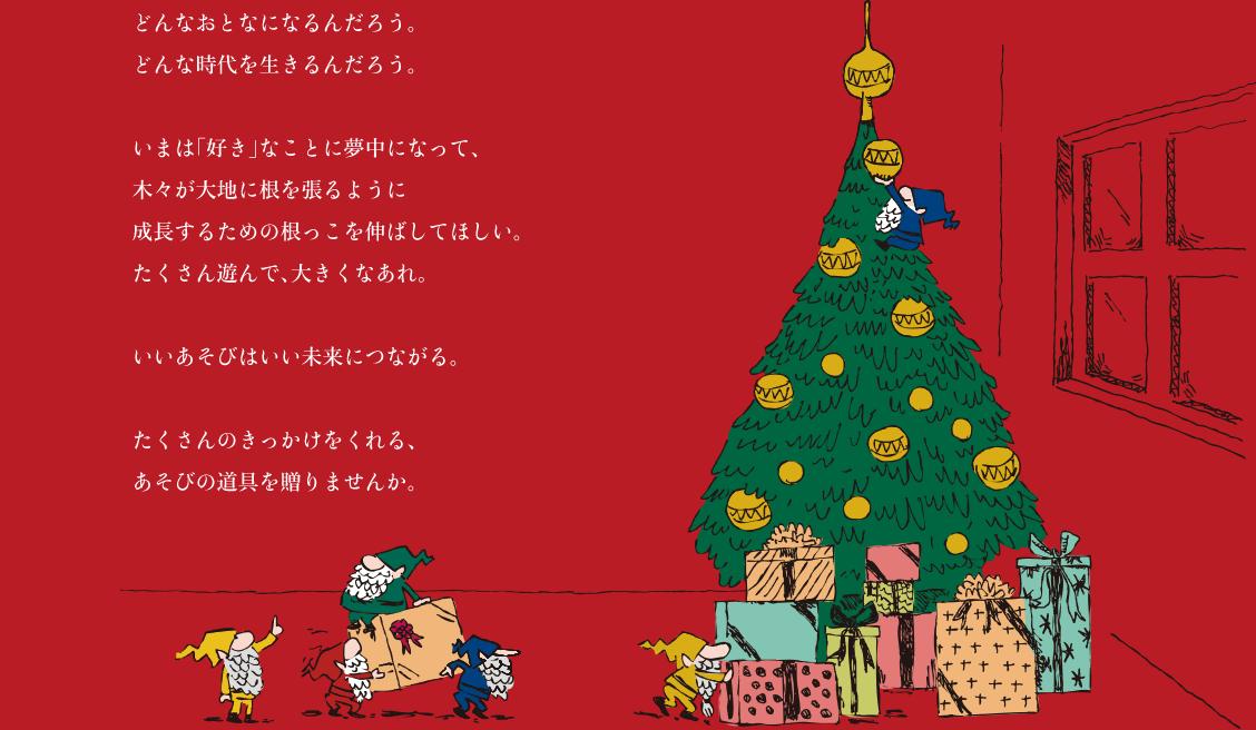 クリスマスフェア お得な特典のお知らせ!