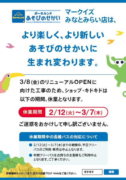 3月8日(金)OPEN! リニューアル工事のお知らせ