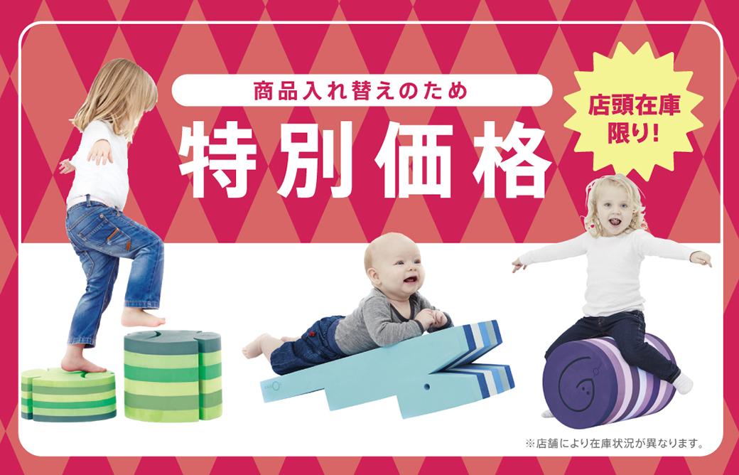 1月18日(土)~なくなり次第終了!特別価格品のご紹介
