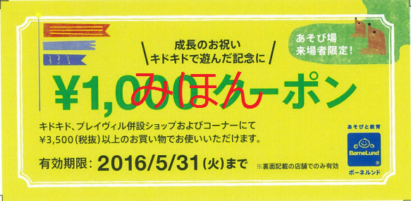 「¥1,000クーポン」の有効期限は5月末まで&イベントのお知らせ