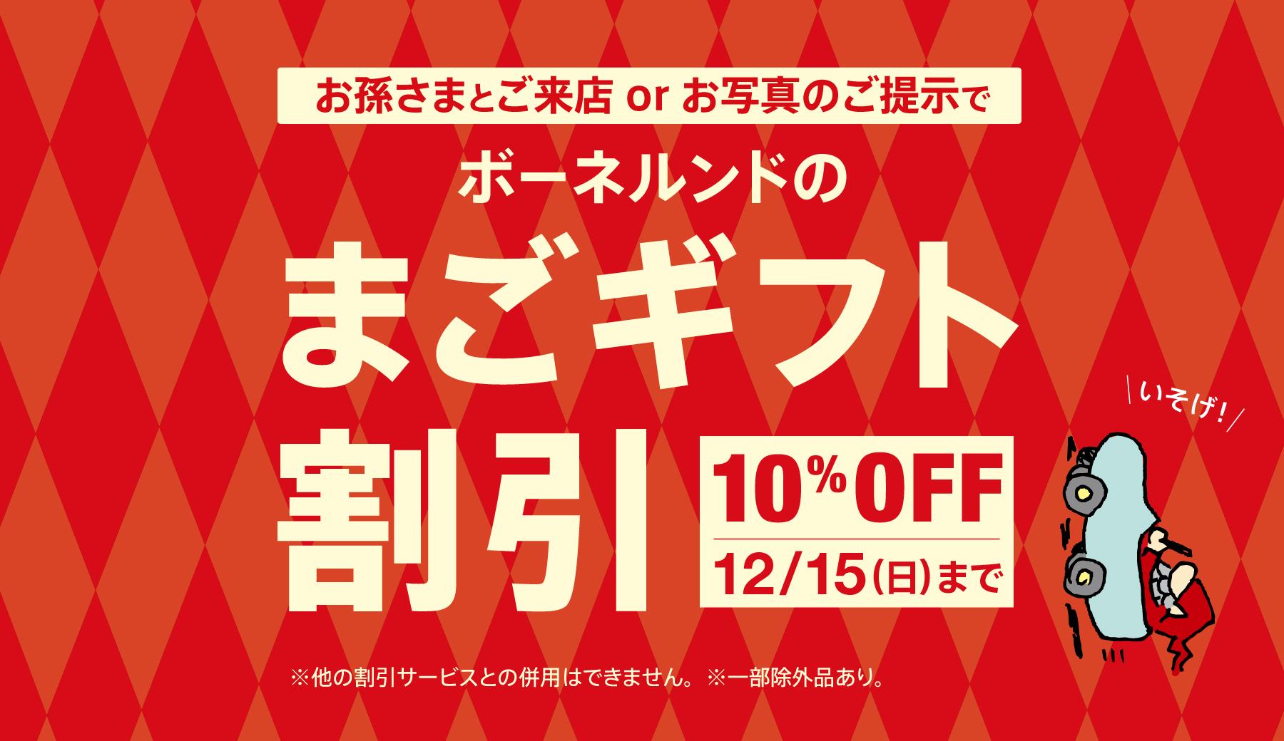 【まご割】クリスマスプチギフト特集!!【今週末まで】