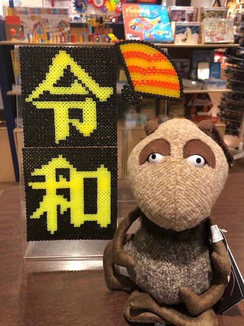 祝☆令和元年!