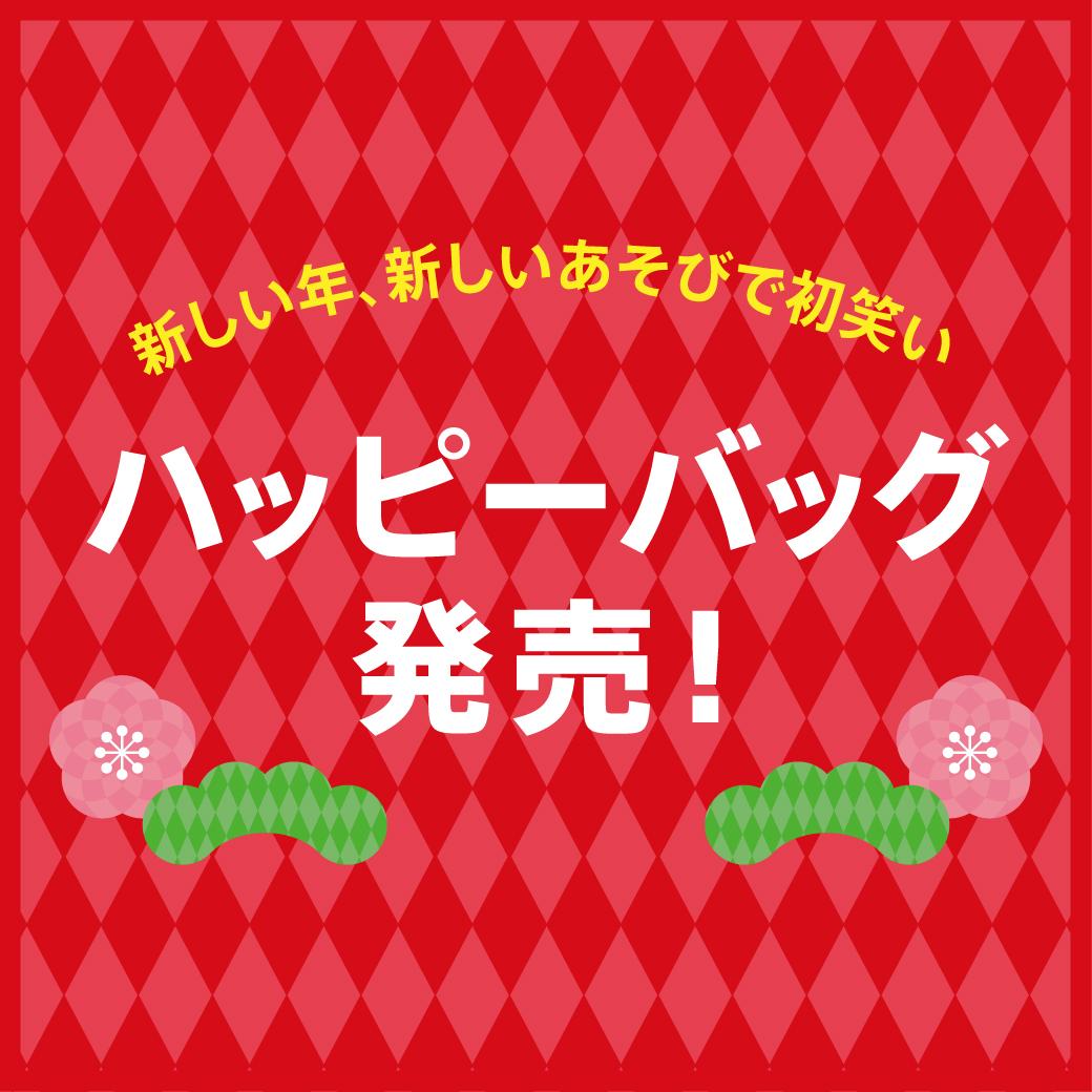 福袋「ハッピーバッグ」発売のお知らせ!