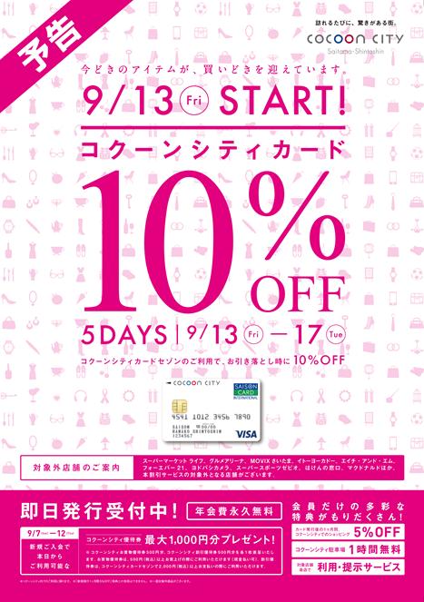 【13日から】コクーンシティカード10%OFF!!