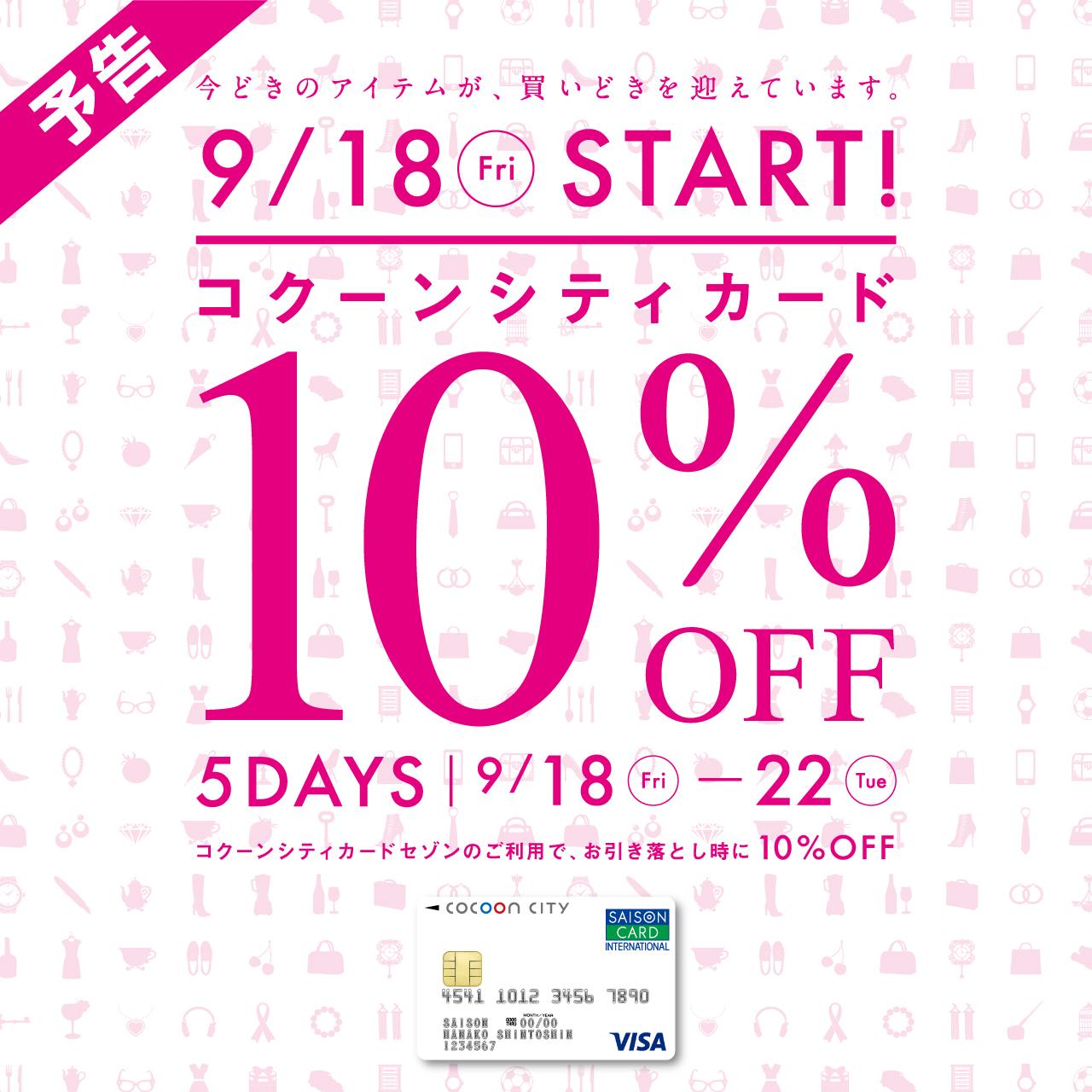 【9月18日(金)から】コクーンシティカード10%OFF!