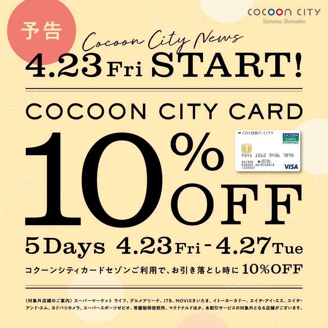 予告【4月23日(金)から】コクーンシティカード10%OFF!