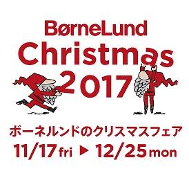 ボーネルンド・クリスマスフェア開催中です
