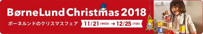 *クリスマスフェアのお知らせ*