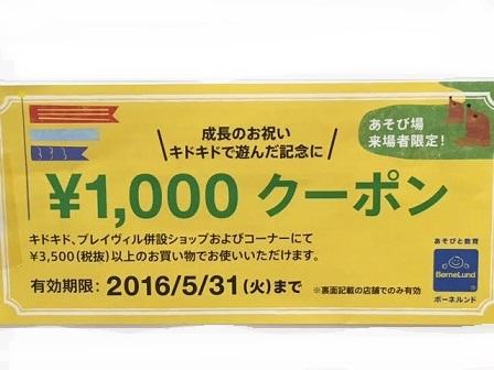 ショップで使える¥1,000クーポン有効期限終了間近です!