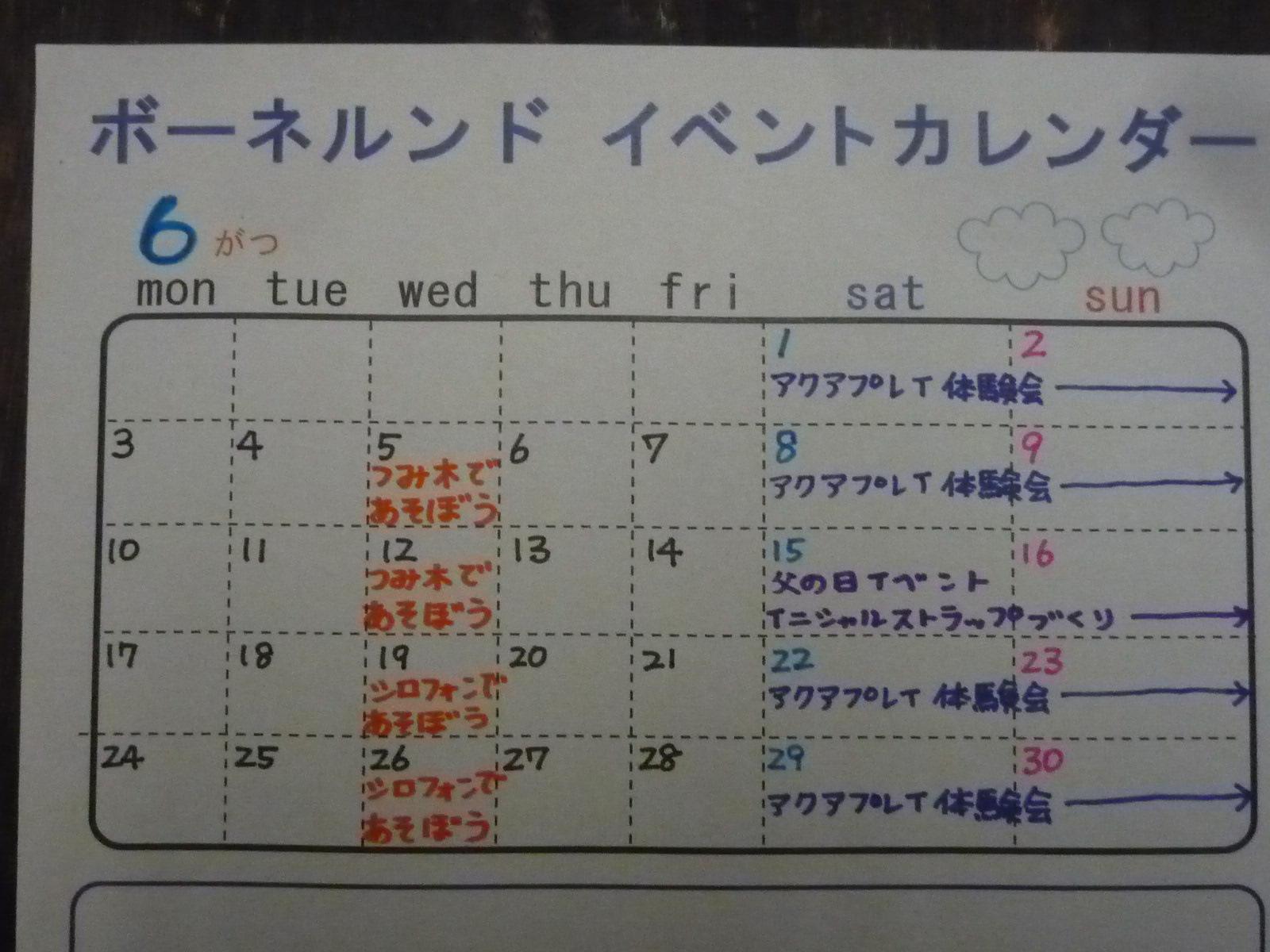6月に開催するイベントのお知らせ!!