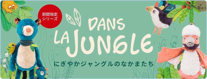 にぎやかジャングル
