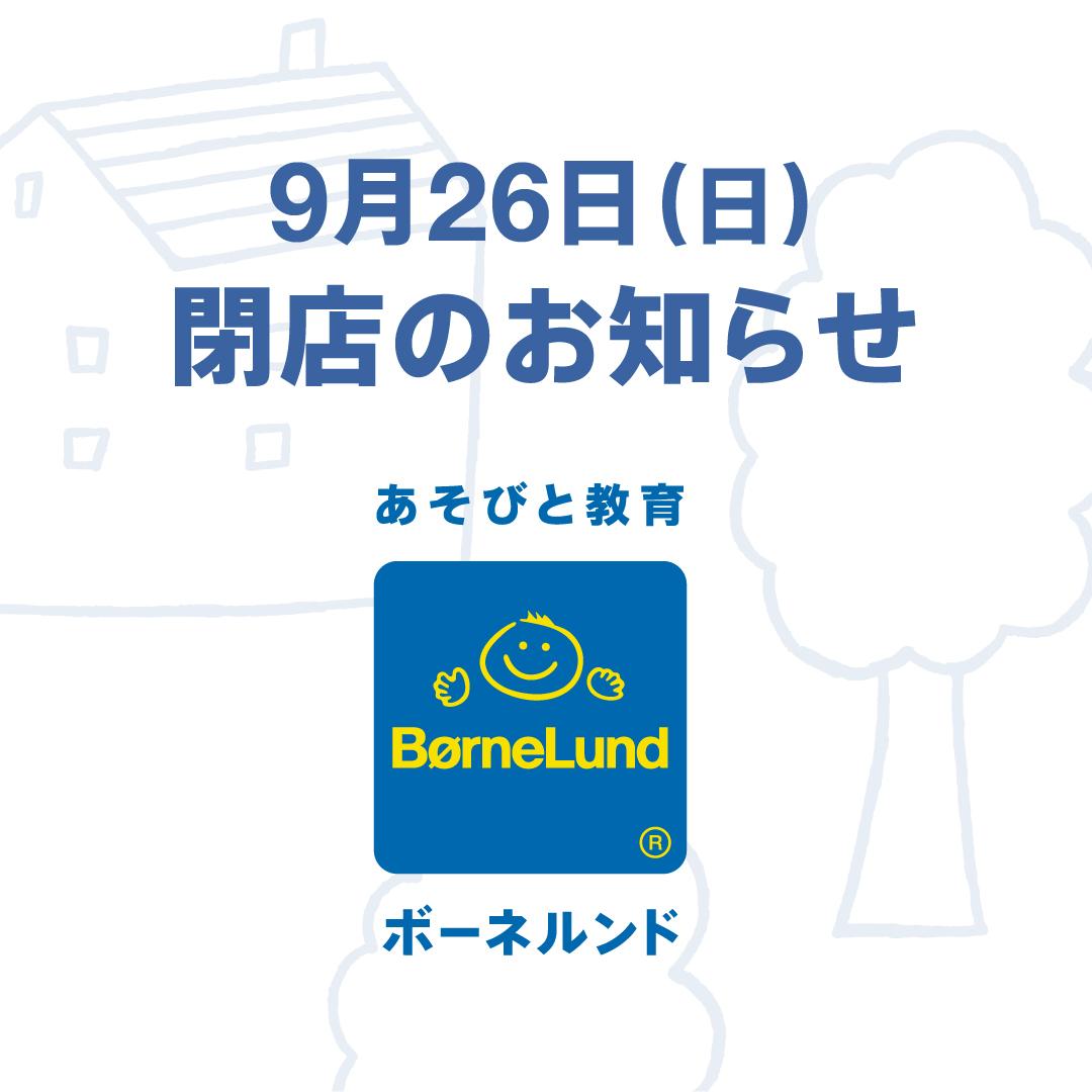【ボーネルンド ららぽーと柏の葉店 閉店のご案内】