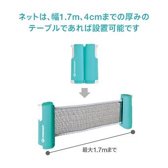 SC788660_テーブル・ピンポンセット_ブログ用③