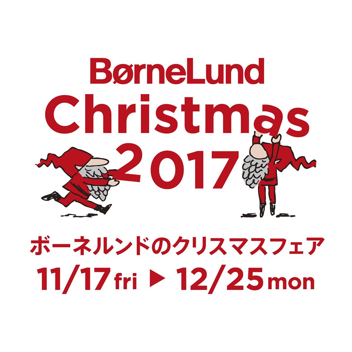 ボーネルンド クリスマスフェアのお知らせ